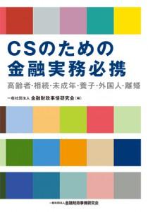 CSのための金融実務必携
