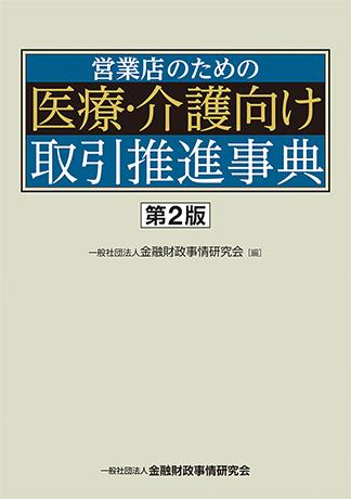 営業店のための 医療・介護向け 取引推進事典 第2版