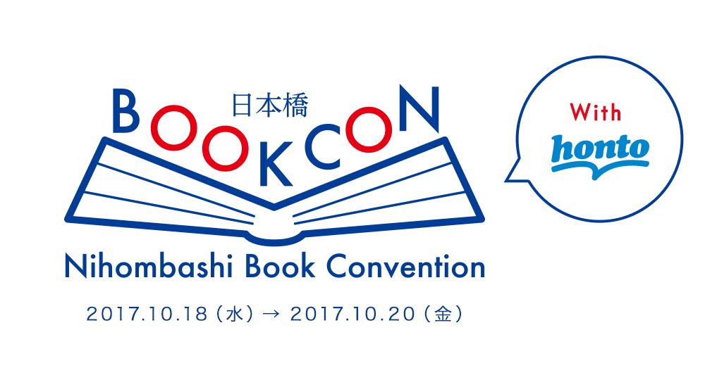 日本橋BOOKCON公式ロゴ