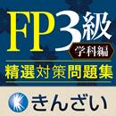 FP3級精選問題集 学科編