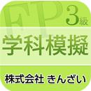 FP3級対策模擬試験 学科編編