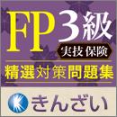 FP3級精選問題集 実技編保険顧客資産相談業務