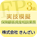 FP3級対策模擬試験 実技編保険顧客資産相談業務