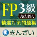 FP3級精選問題集 実技編個人顧客資産相談業務